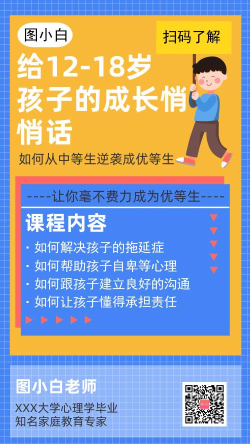 简约插画儿童教育心理学手机海报