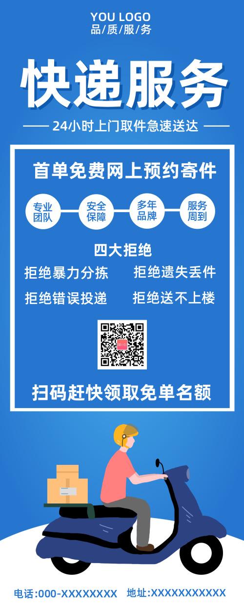 蓝色快递服务营销长图