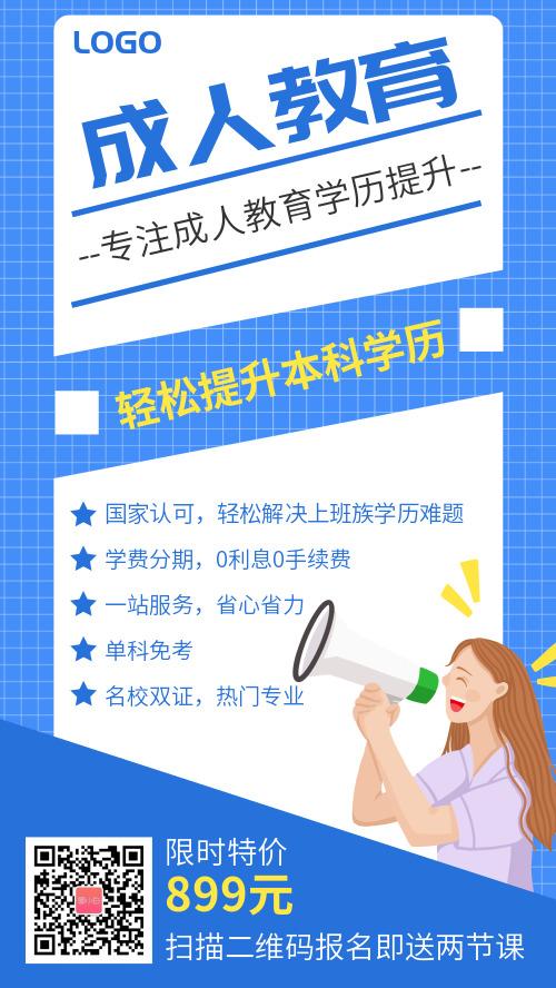 蓝色成人教育促销宣传手机海报