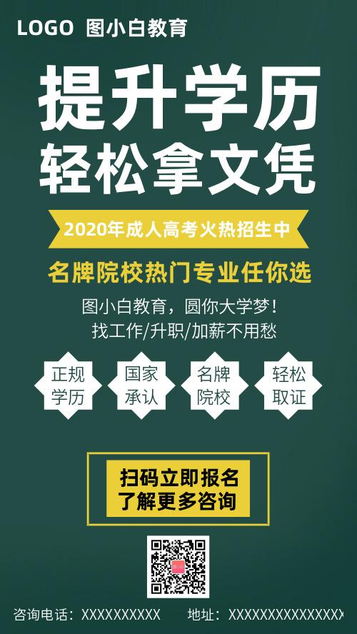绿色黑板成人教育宣传手机海报