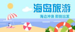 海岛旅游公众号封面首图