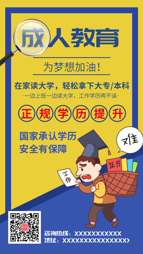 黄蓝成人高考教育手机海报