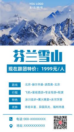 芬兰雪山手机海报