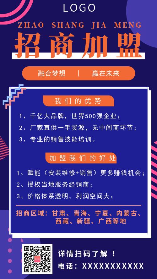 简约招商加盟宣传海报
