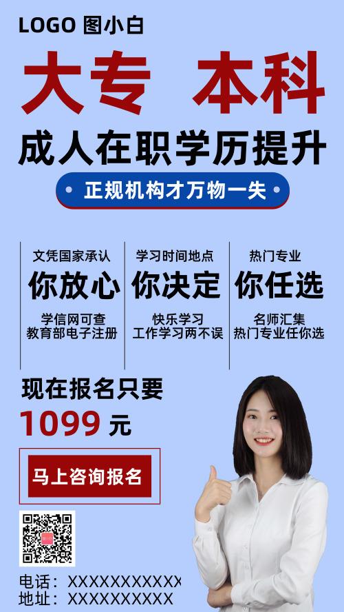 简约成人教育宣传广告手机海报
