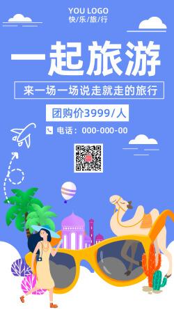 一起旅游手机海报