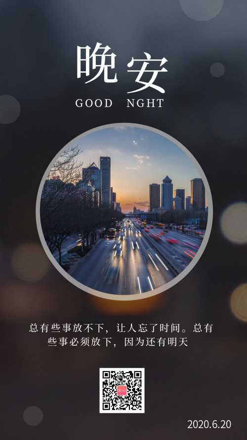 晚安小清新日签