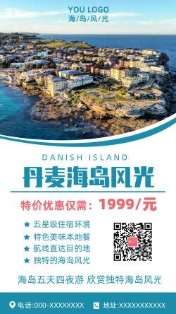 丹麦海岛风光手机海报