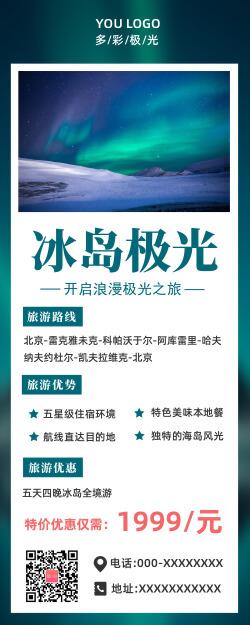 极光旅游促销商品宣传营销长图