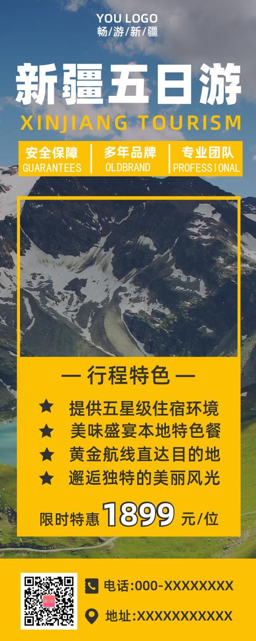 新疆五日游营销长图