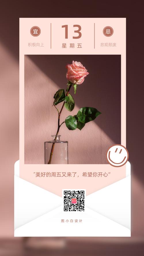 简约小清新文艺心情日签