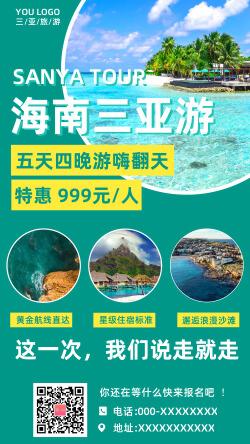 三亚旅游手机海报