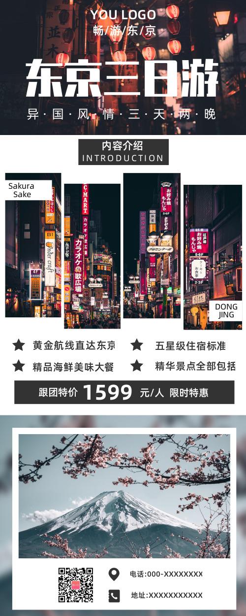 东京三日游营销长图