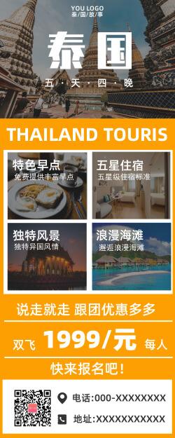 泰国旅游营销长图
