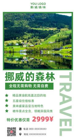 挪威森林旅游宣传手机海报