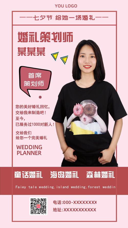 七夕婚礼策划师手机海报