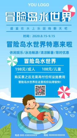 蓝色水世界手机海报