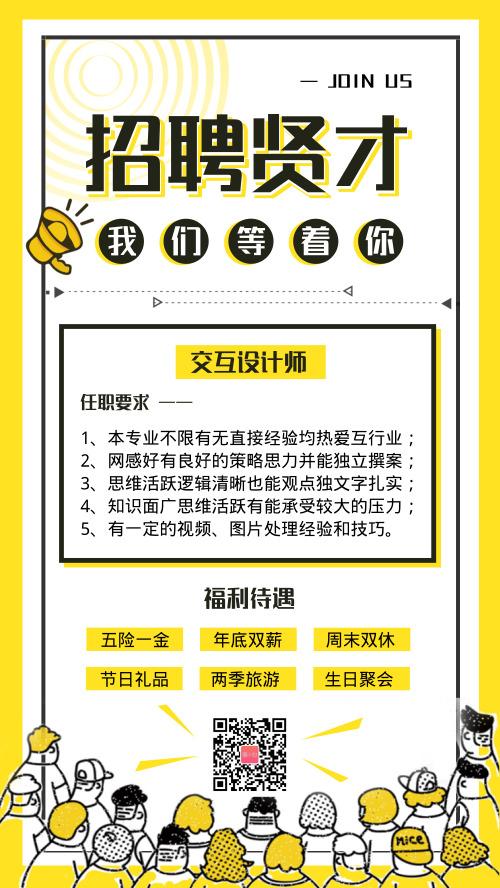 黃色招聘賢才手機海報