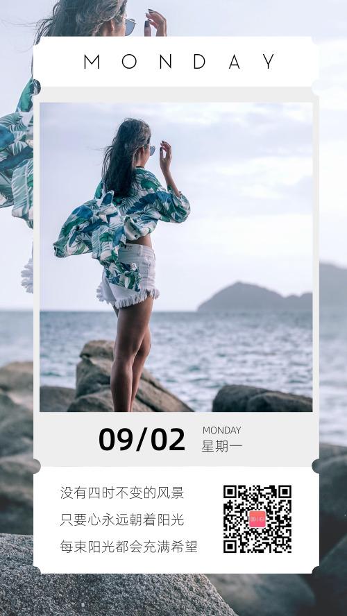 簡約小清新文藝日簽