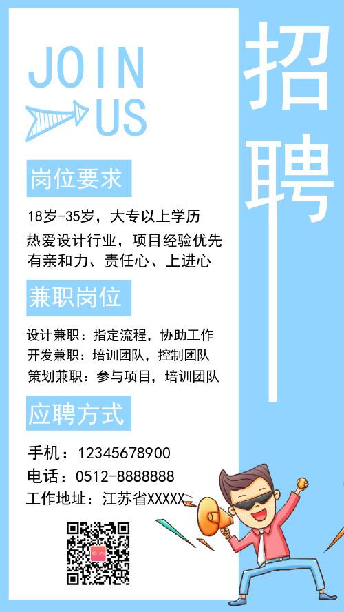 简约风暑假招聘兼职手机海报