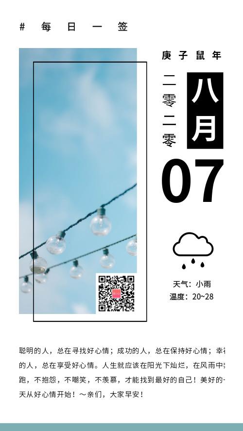 简约文艺日签海报