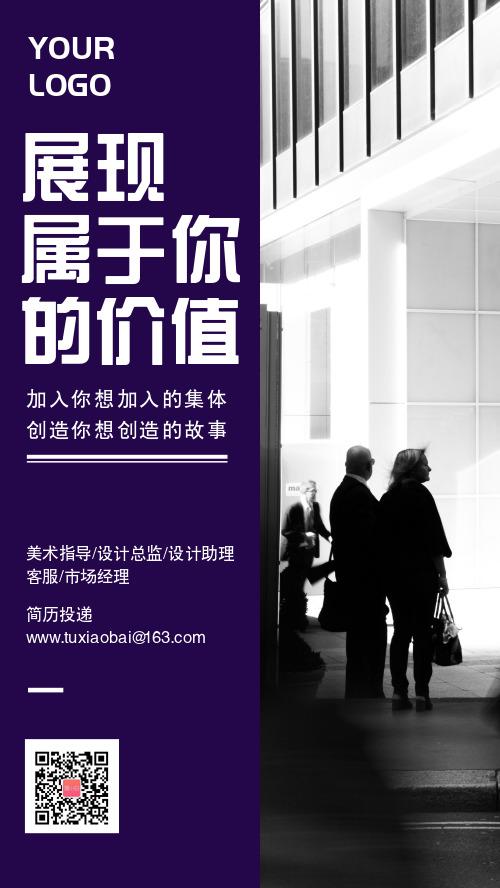 簡約圖文招聘宣傳手機海報