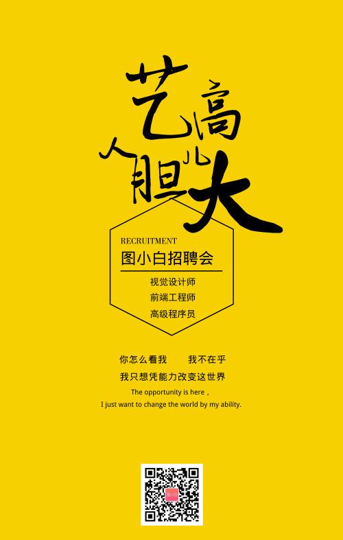 黃色簡約招聘會宣傳手機海報