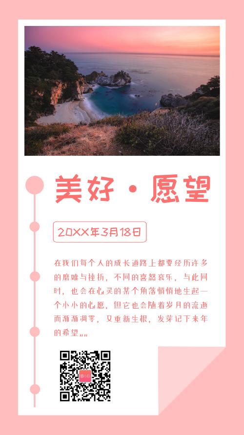 簡約小清新語錄日簽海報