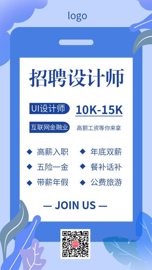 清新简约招聘宣传手机海报