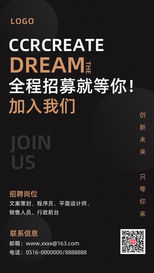 简约时尚企业招聘宣传手机海报