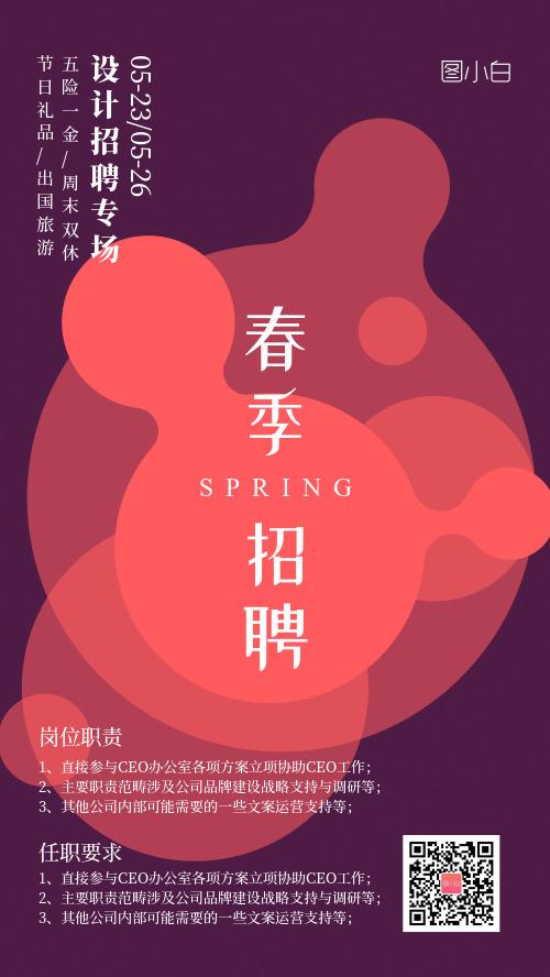 春季招聘手機海報
