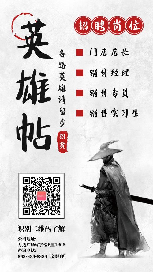 中國風簡約招聘英雄帖海報