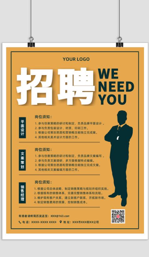 招聘我们需要你文字排版印刷海报