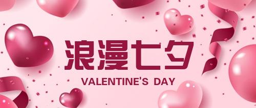 浪漫七夕公众号封面首图