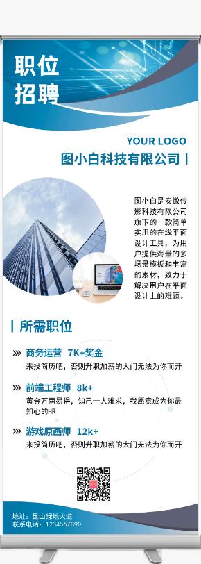 科技公司商务大气职位招聘易拉宝设计模板