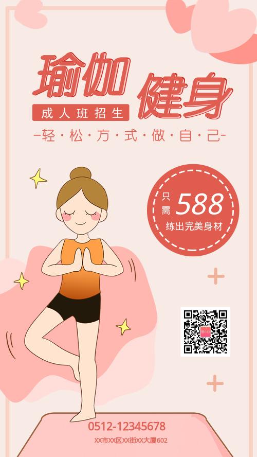 粉色插画风瑜伽健身手机海报