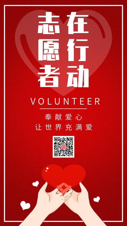 简约志愿者在行动公益宣传海波