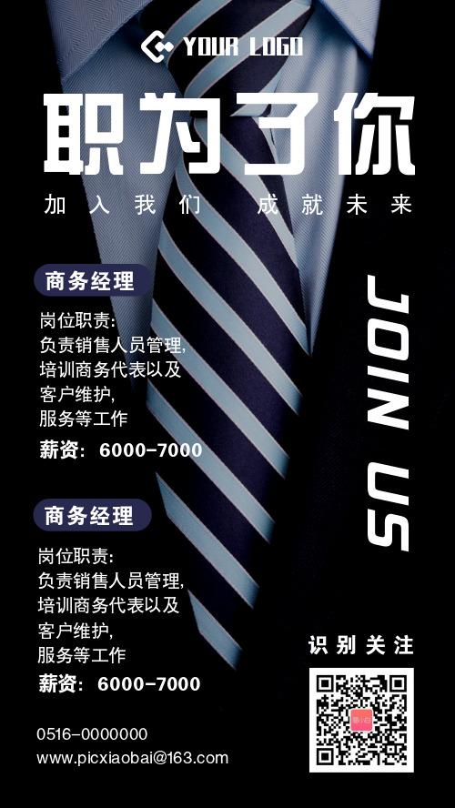 簡約商務企業招聘宣傳手機海報