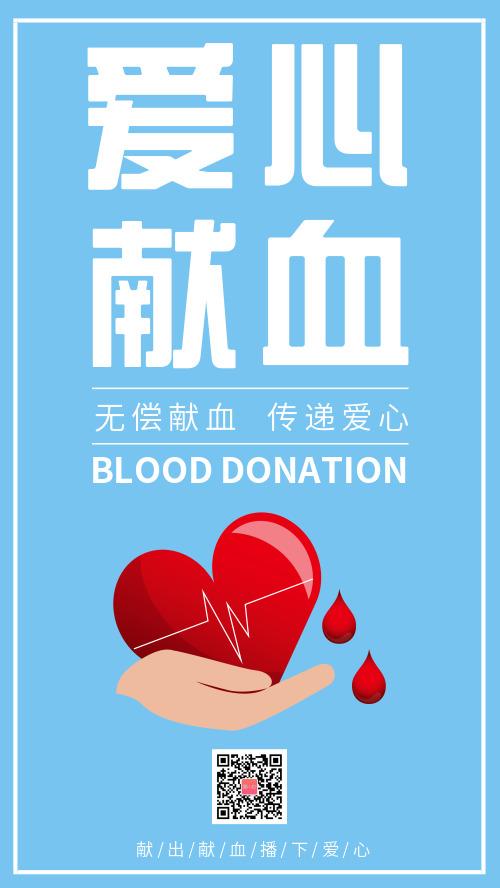 简约爱心献血传递爱心公益海报
