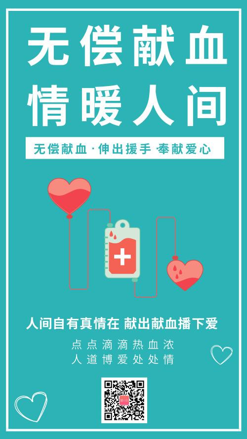 简约无偿献血情暖人间公益海报