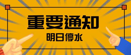 黄色简约风重要通知公众号首图
