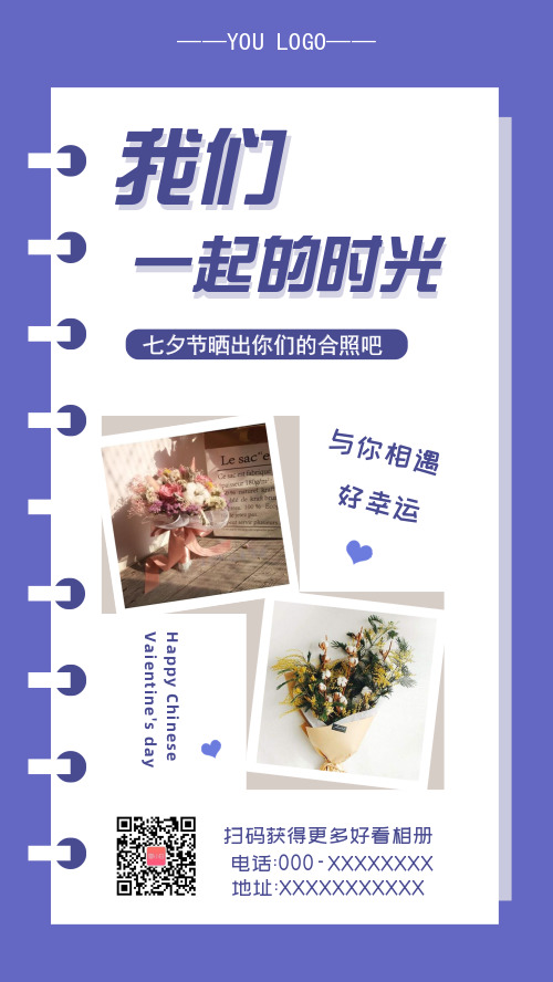 七夕相册手机海报