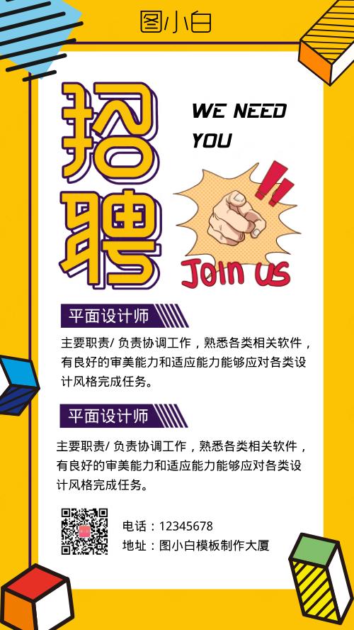 企業招聘黃色幾何扁平化手機海報
