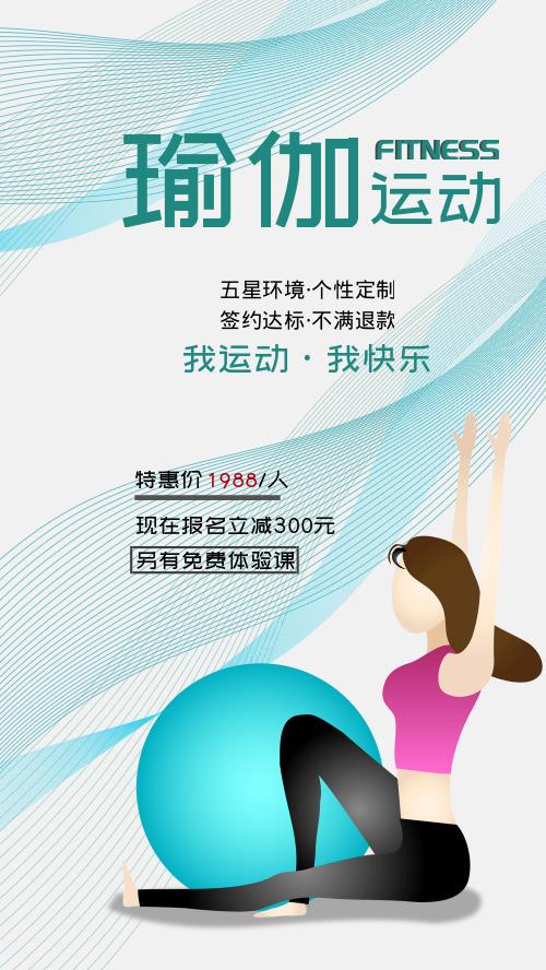 简约风瑜伽运动宣传手机海报