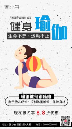 大气简约卡通瑜伽健身宣传手机海报