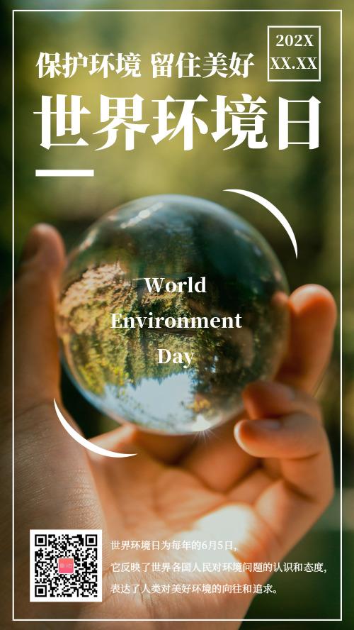 世界环境日公益环保宣传海报