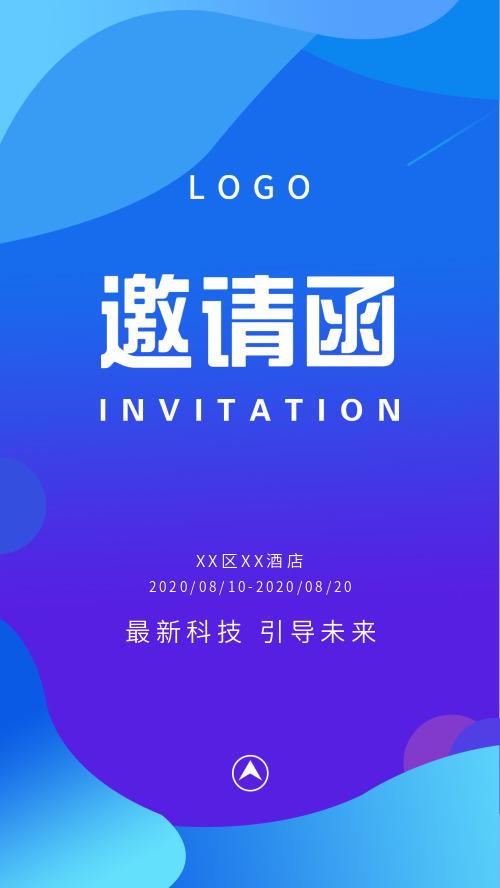 商务风科技引导未来邀请函海报