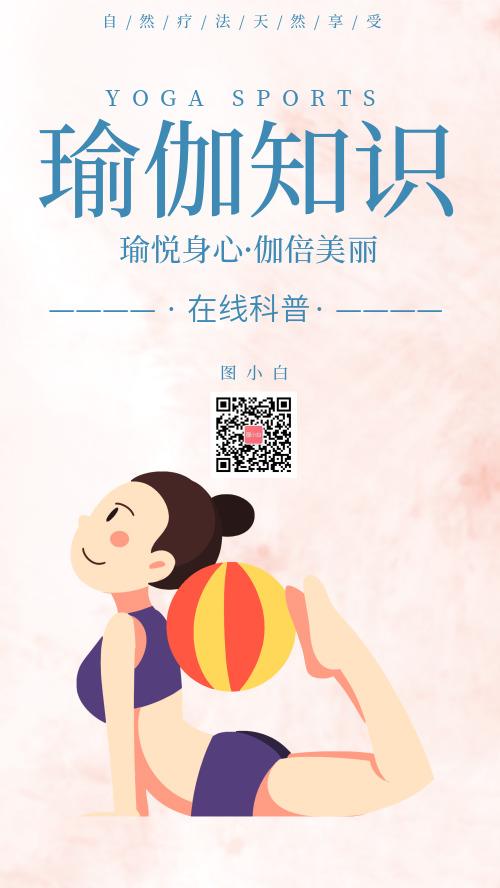 瑜伽科普减肥小知识图片手机海报