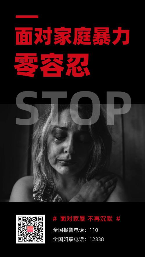 反对家庭暴力家暴公益海报