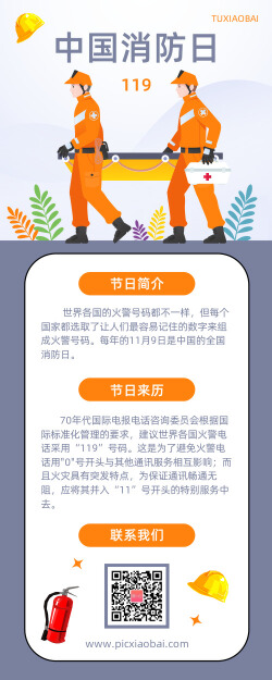 中国消防日长图海报